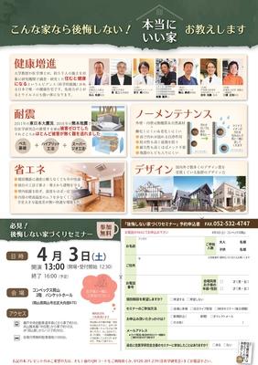 210403okayama_inside_eb__page-0001.jpg