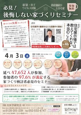 210403okayama_outside_eb_page-0001.jpg