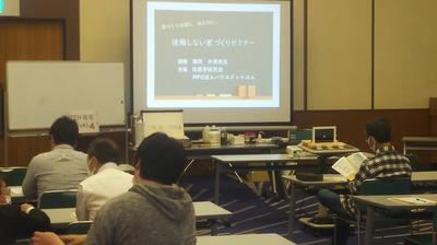 セミナーイン岡山4-3.JPG